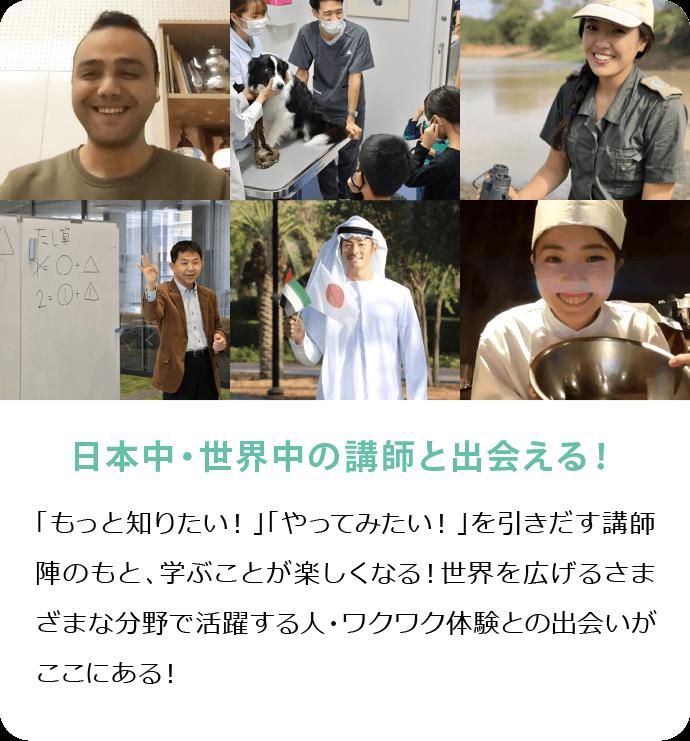 日本中・世界中の講師と出会える!