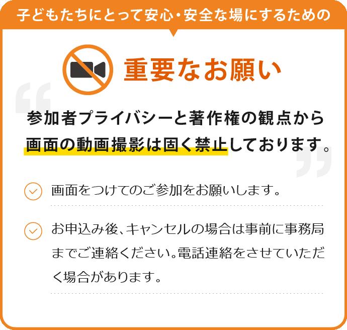参加者プライバシーと著作権の観点から画面の動画撮影は固く禁止しております。