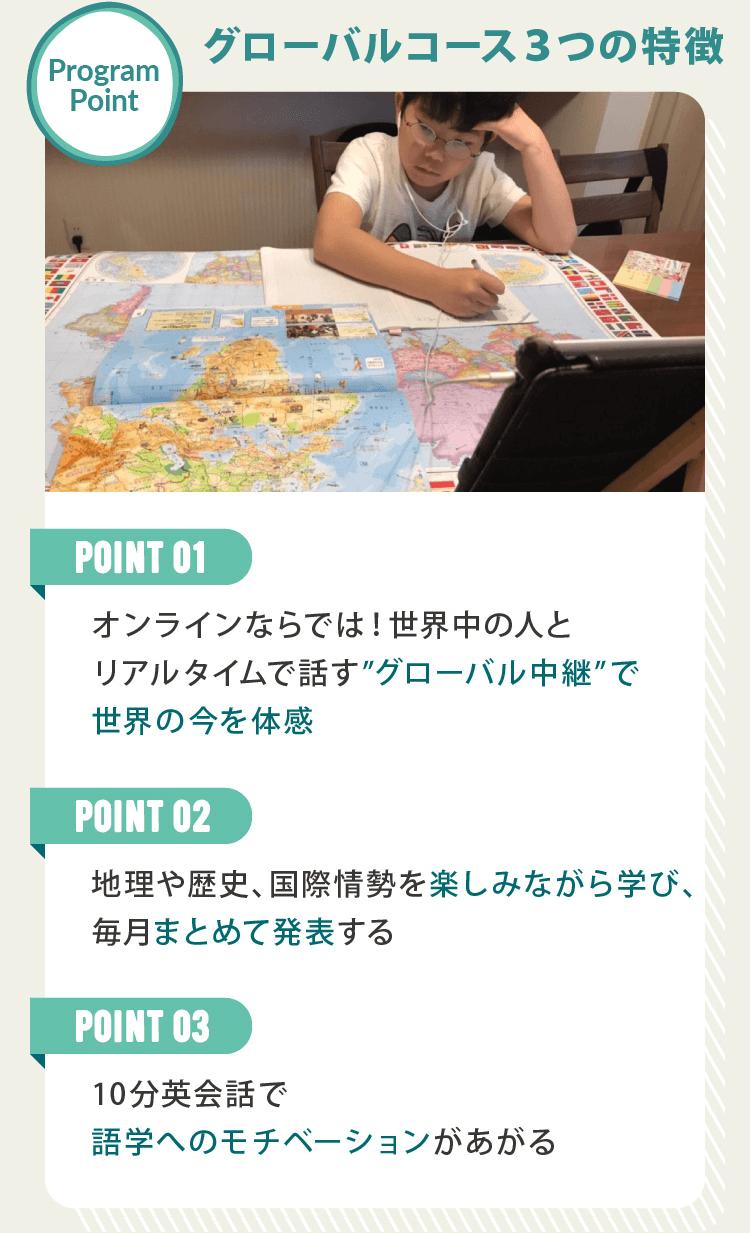 グローバルコース3つの特徴