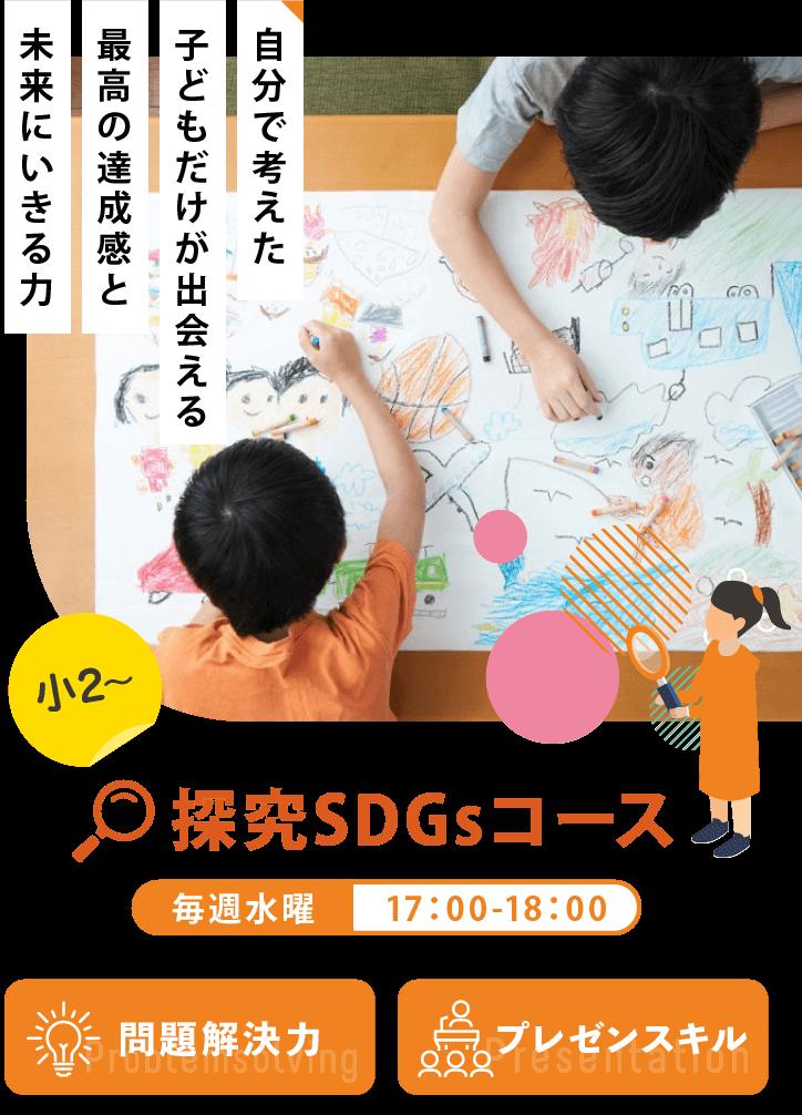 探究SDGsコース