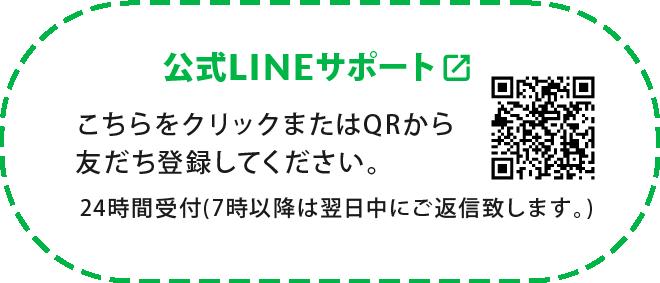 公式LINEサポート