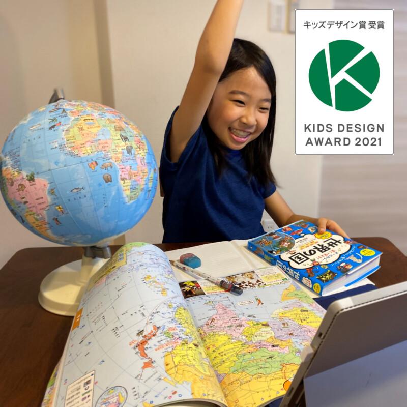 グローバル教育