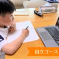 [自立コース6月] 時間割・準備物 おうちdeウィーケン!