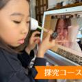 [探究コース7月] おうちdeウィーケン!