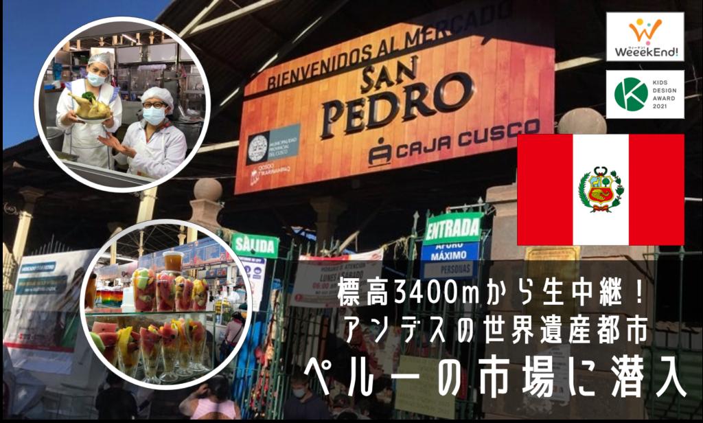 ペルーの市場