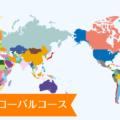 [グローバルコース7月] おうちdeウィーケン!
