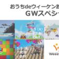 【オンライン】おうちdeウィーケン放題!GWスペシャル(5/4~8)